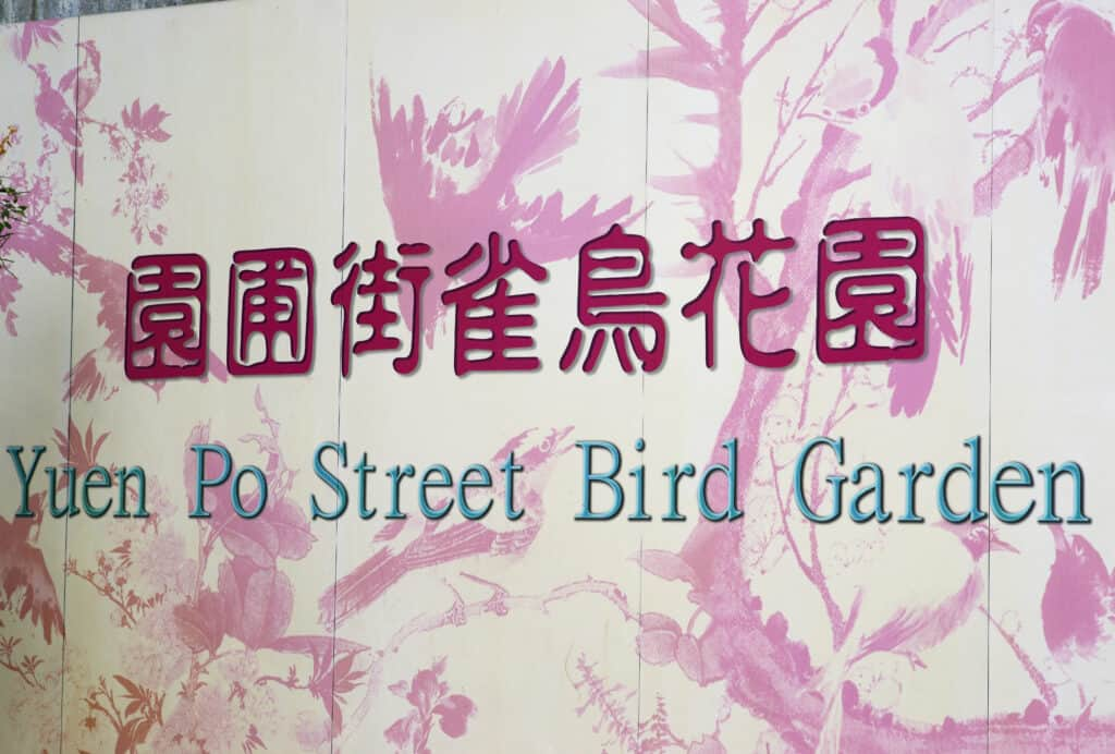 Yuen Po fulgehave i Hong Kong